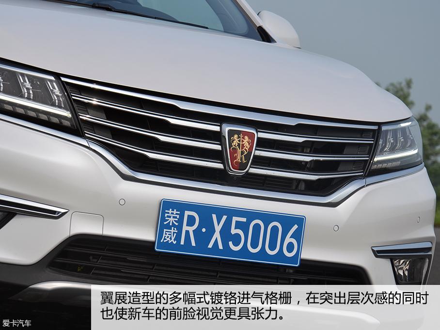 上汽荣威RX5