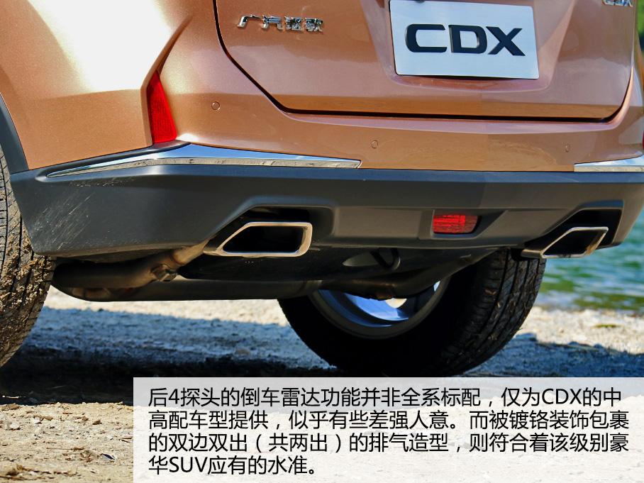 高冷气质下的炙热情怀 试驾广汽讴歌CDX