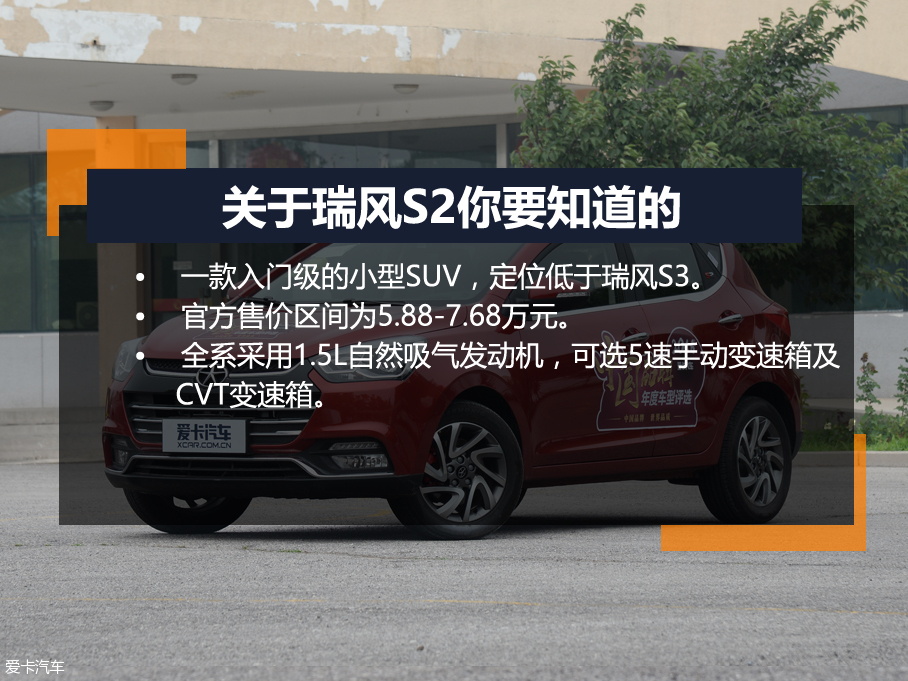 江淮汽车2016款瑞风S2