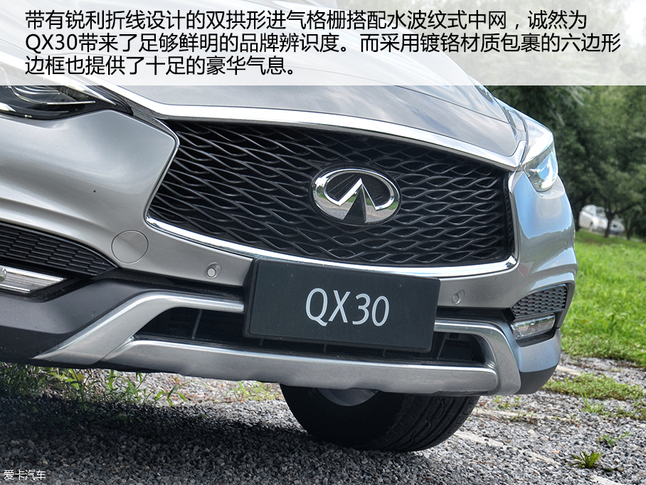 英菲尼迪QX30
