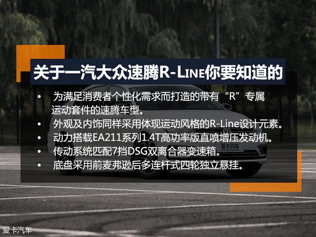 一汽大众速腾R-Line