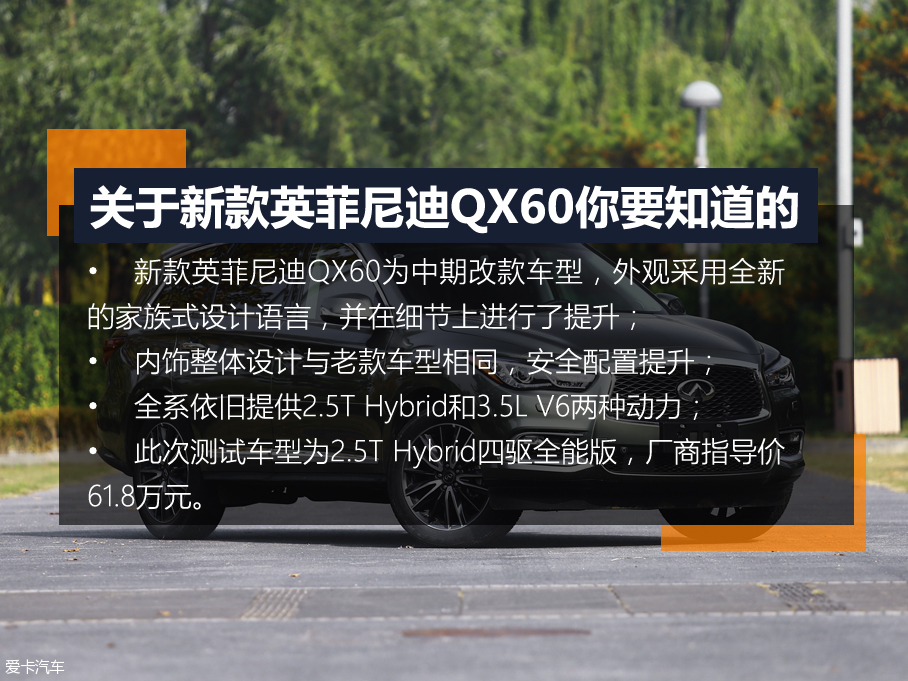 细节升级 质感依旧 测试英菲尼迪QX60