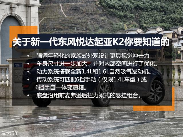 新一代东风悦达起亚K2