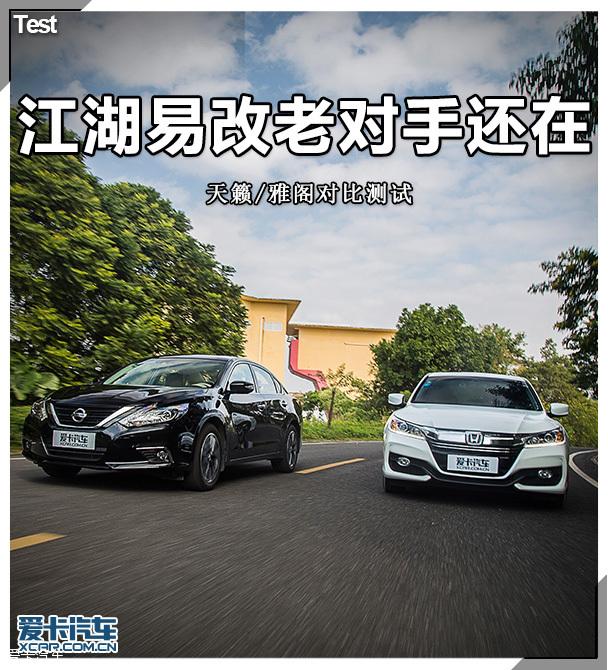 东风日产2016款天籁