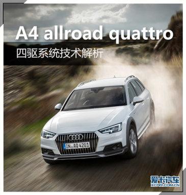 奥迪a4 allroad Quattro Ultra技术解析