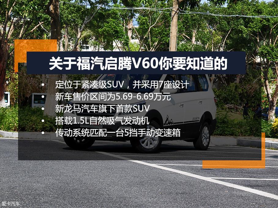 在商用市场逐渐站稳脚跟的福汽集团,再一次开启了向家用车市场冲击的序幕。而今天,我们所试驾的便是由福汽新龙马汽车推出启腾V60。