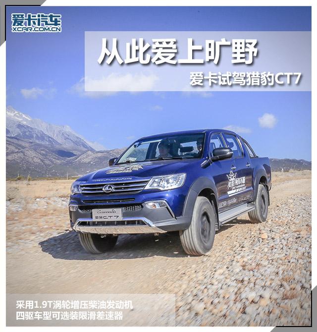 猎豹汽车2017款猎豹CT7