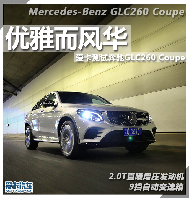 奔驰GLC260 Coupe