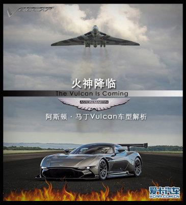 火神降临 阿斯顿·马丁Vulcan车型解析