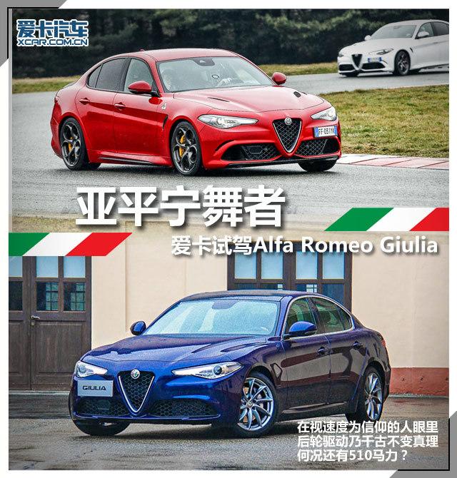首先,请让我们鼓掌庆贺,时隔25年全世界的车迷终于在Alfa Romeo 75之后迎来了Alfa Romeo第二辆前置后驱的运动型轿车——Gliulia。