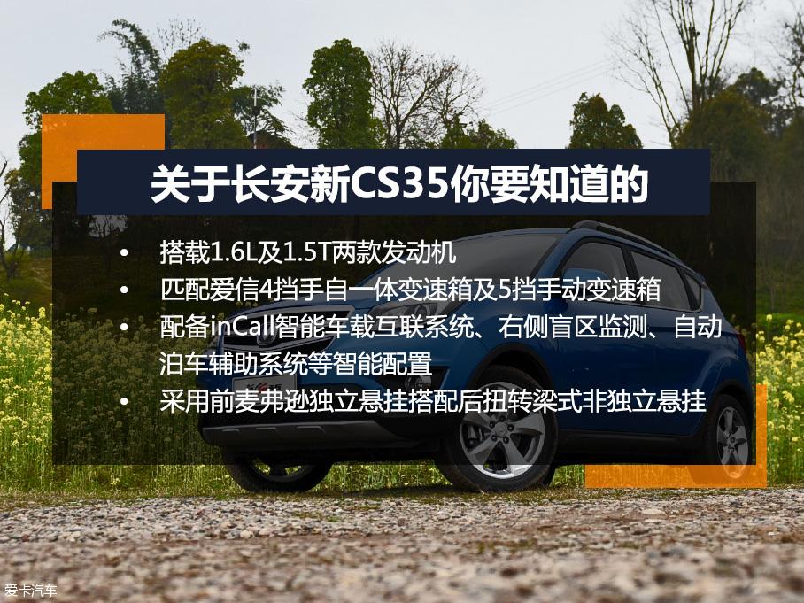 试驾长安新CS35