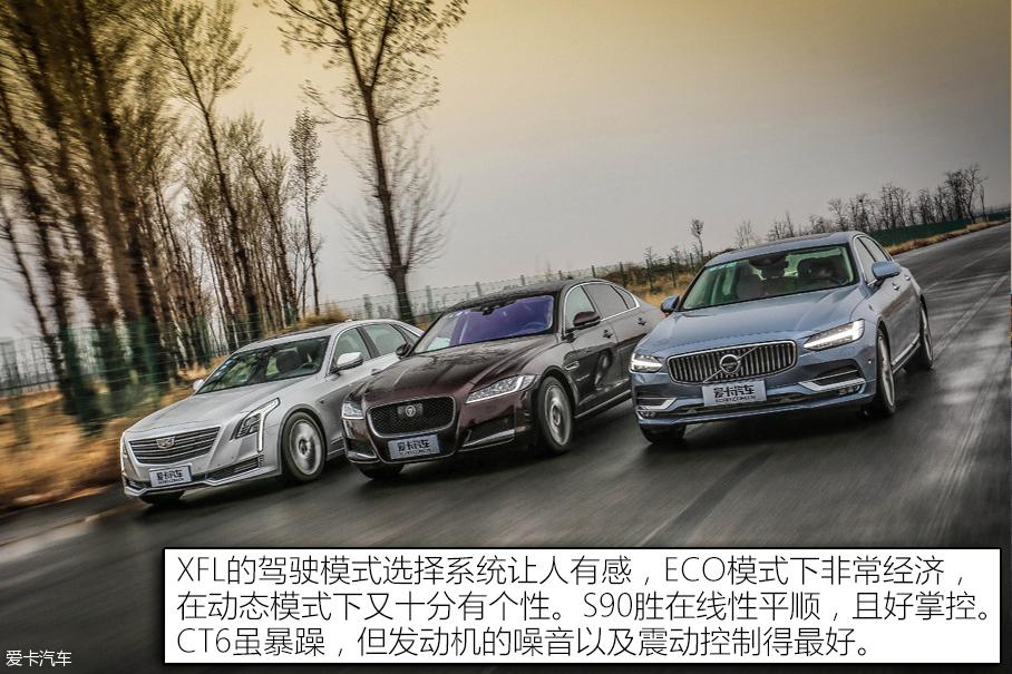 绅士联盟 S90长轴/XFL/CT6三车对比测试