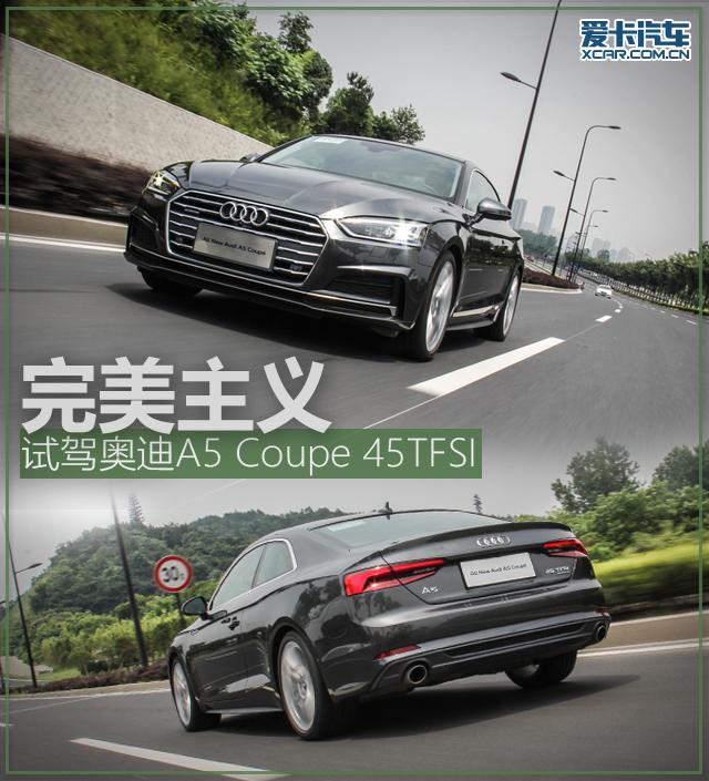 完美主义 爱卡试驾奥迪A5 Coupe 45TFSI