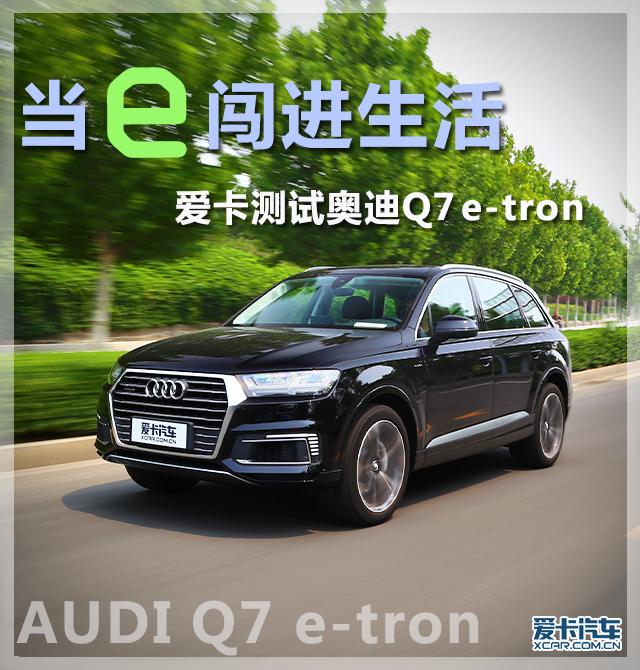 奥迪(进口)2017款奥迪Q7 e-tron