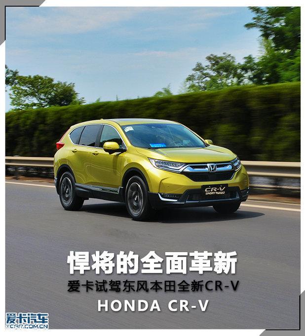 2017款东风本田CR-V