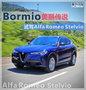 Bormio美丽传说 试Alfa Romeo Stelvio