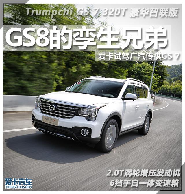 广汽传祺GS7