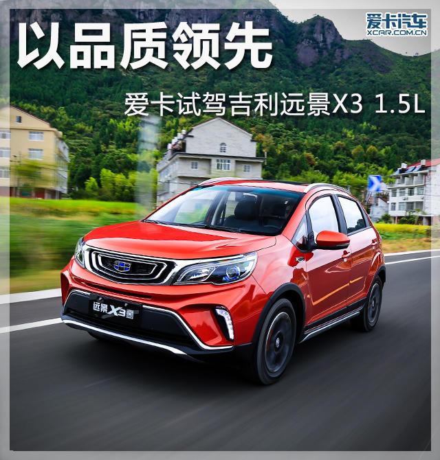 吉利汽车2017款远景X3