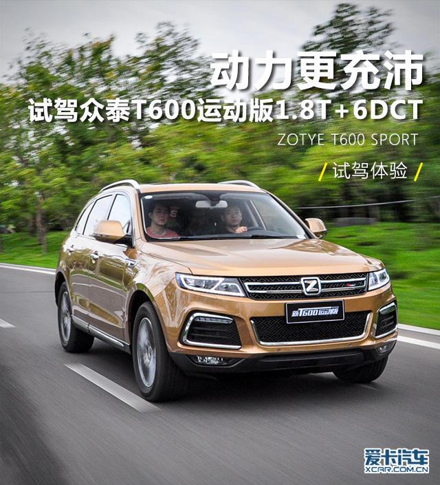 众泰汽车2017款众泰T600