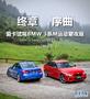 终章×序曲 爱卡试驾BMW 3系M运动曜夜版