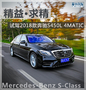 精益・求精 试驾2018款奔驰S450L 4MATIC