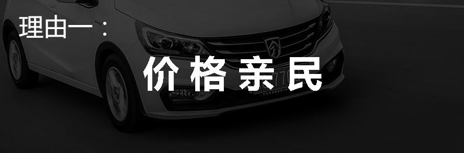 宝骏汽车2017款宝骏310