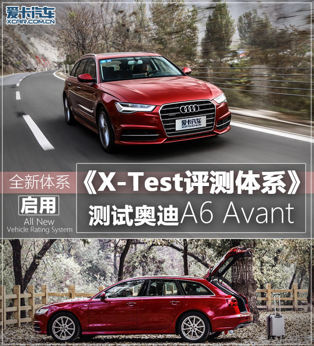 X-Test评测体系 测试A6 Avant quattro
