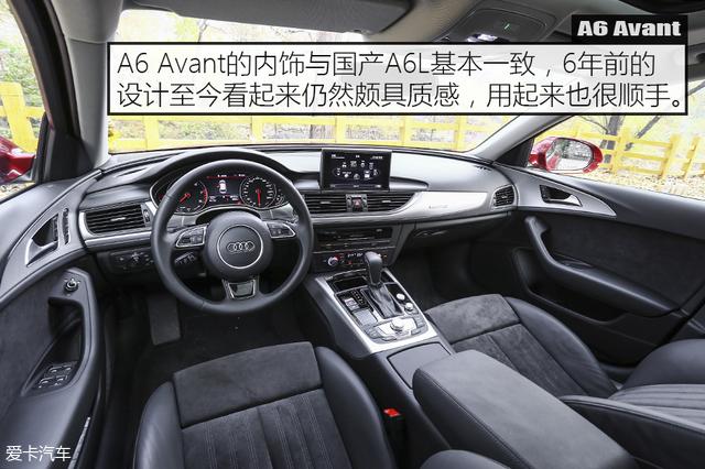 测试A6 Avant quattro