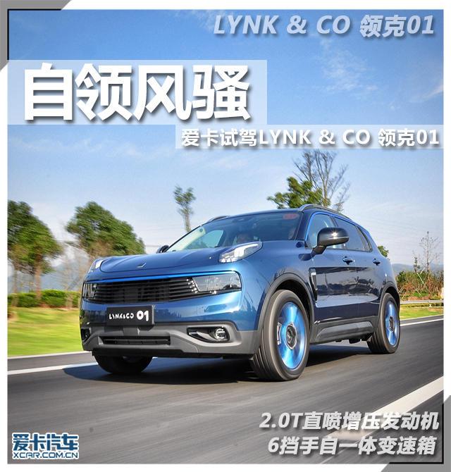 LYNK & CO 领克01
