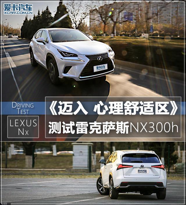 测试雷克萨斯NX 300h