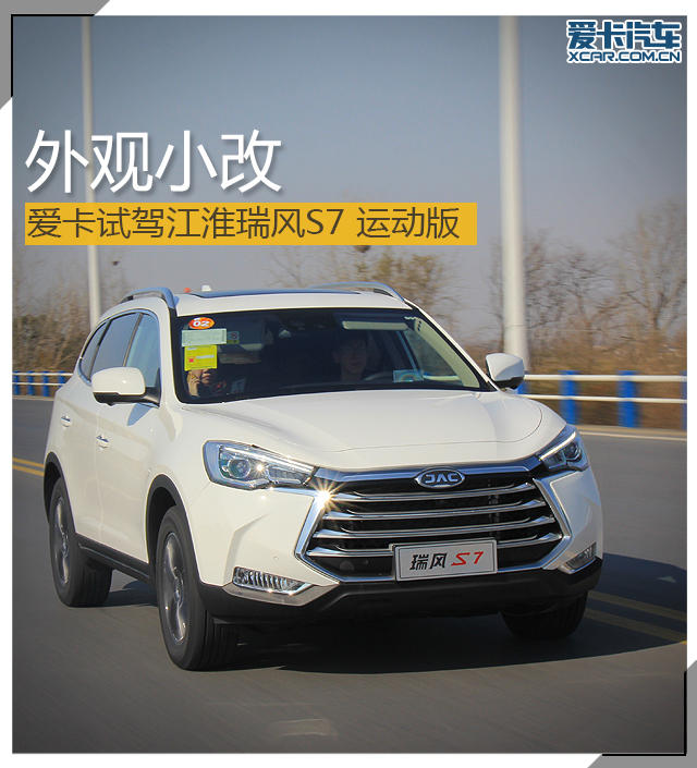 江淮瑞风S7运动版