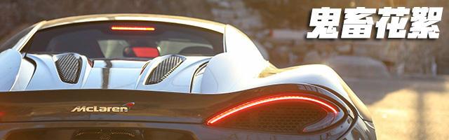 迈凯伦2017款迈凯伦570S