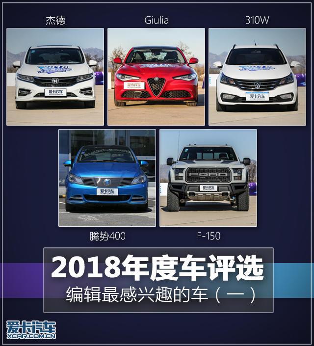 2018年度车评选编辑最感兴趣的车(上)