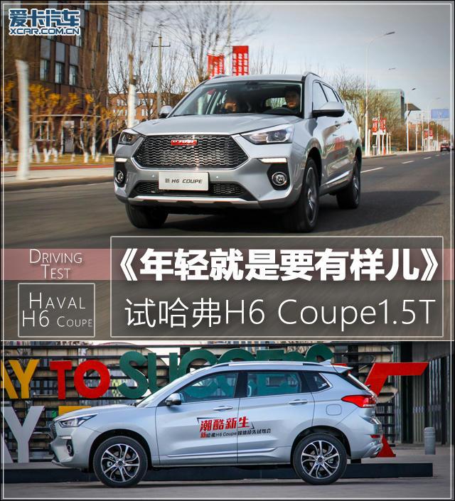 年轻就是要有样儿 试哈弗H6 Coupe1.5T