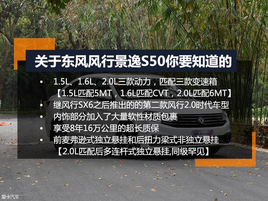 试驾东风风行全新景逸S50