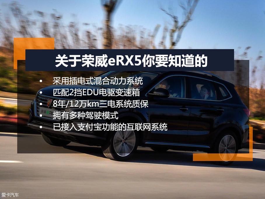 当然,上汽荣威也不会错过这个戳手可得的机会,选择不停完善热销的RX5系列车型,成为了它们占领新能源市场高地的方式。因此,eRX5应运而生。