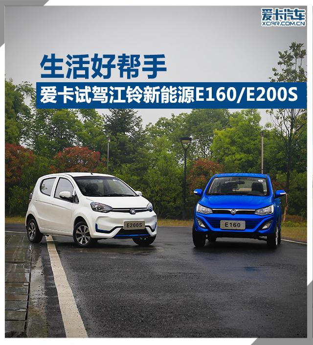 试驾江淮新能源E160/E200S