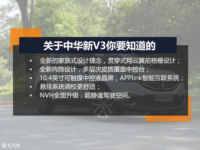 中华2017款中华V3