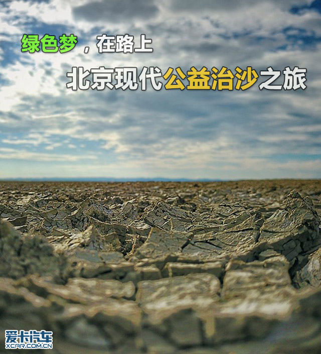 绿色梦,在路上 北京现代公益治沙之旅