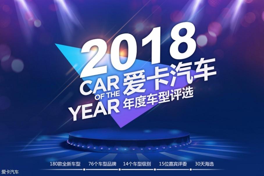 2018年度车型评选回顾