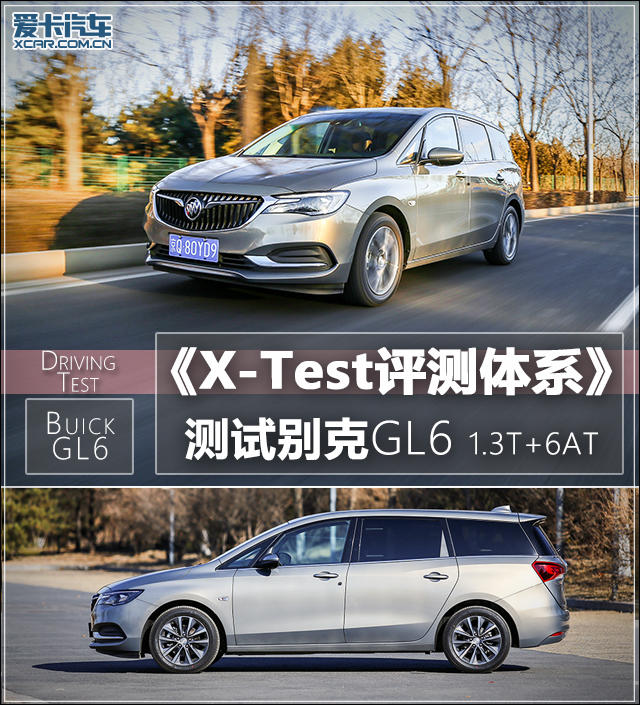 X-Test评测体系 别克GL6