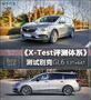 X-Test评测体系 测试别克GL6 1.3T 6AT