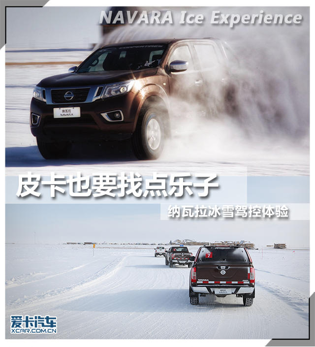 纳瓦拉冰雪驾控体验