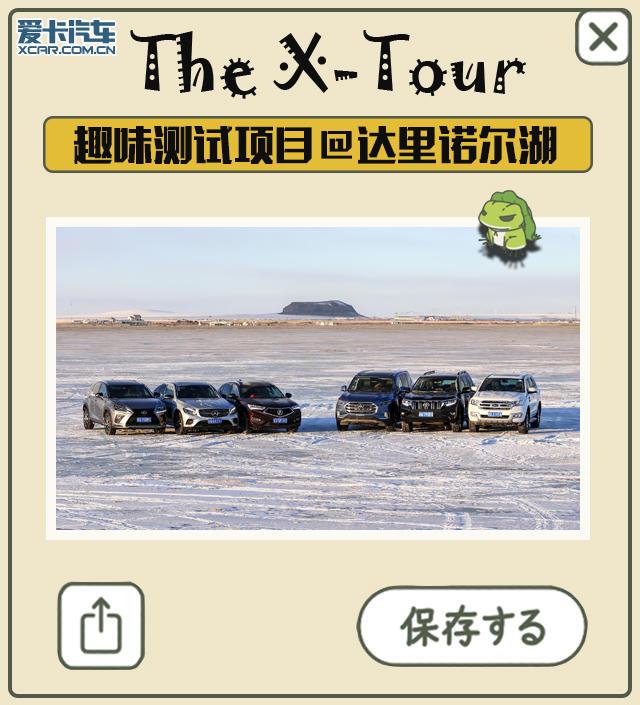 The X-Tour 纯爷们的冰雪之旅