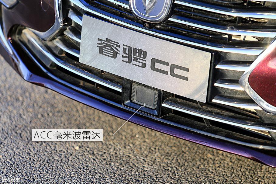 长安睿骋CC牌照架下方镶嵌着ACC雷达探头,通过这一探头,长安睿骋CC可实现自动跟车和防碰撞预警等功能。自适应巡航的使用范围为0-150km/h,可跟随前车静止、起步。
