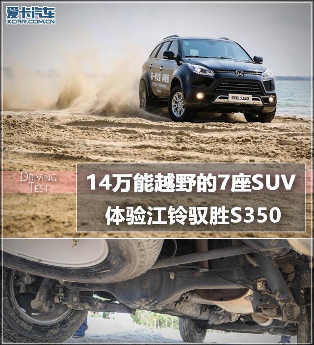 江铃汽车2016款新驭胜S350