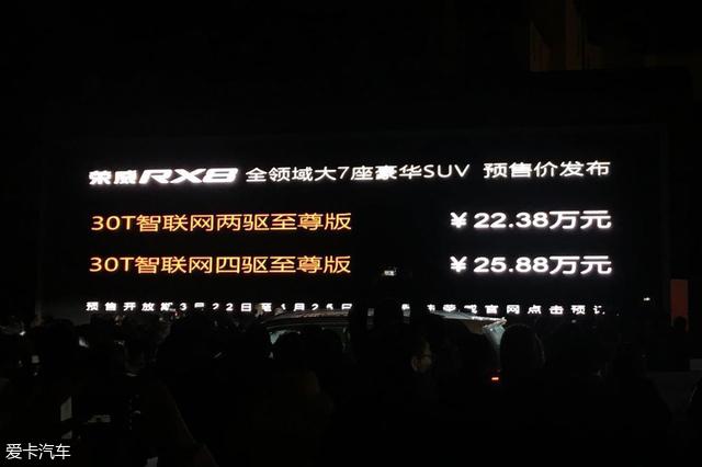 上汽荣威2018款荣威RX8