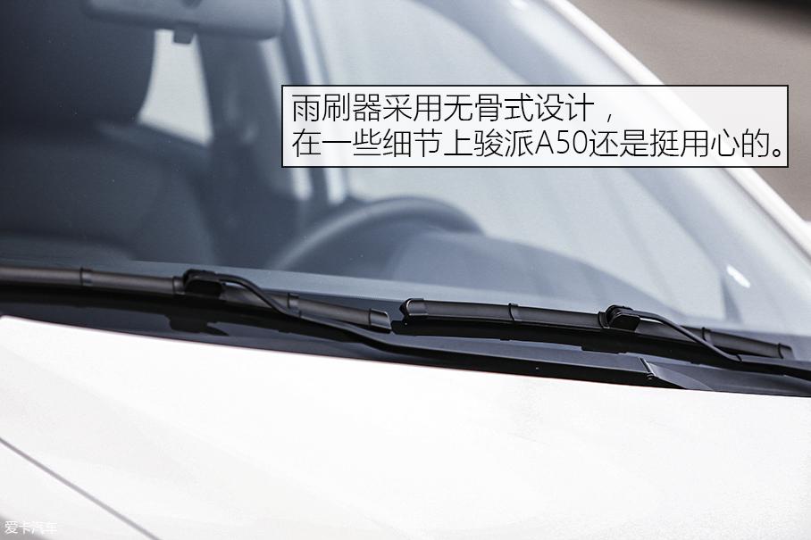 紧凑级新生 爱卡测试天津一汽骏派A50