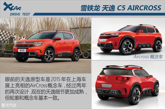 东风雪铁龙2017款天逸 C5 AIRCROSS