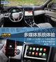 玩转车机 体验领克01 型Pro多媒体系统